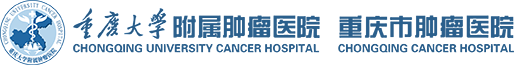 学术期刊-科研教学-重庆大学附属肿瘤医院|重庆市肿瘤医院|重庆市肿瘤研究所|重庆市癌症中心【官方网站】